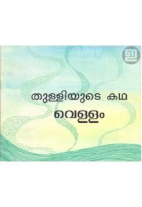 Thulliyude Katha: Vellam
