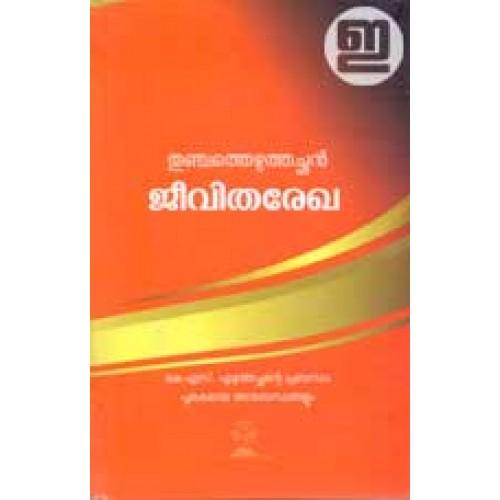 A Hindu epic and Kerala's Marxists