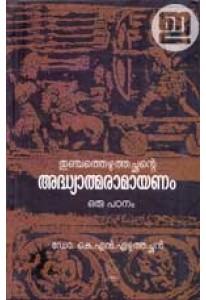 Thunchath Ezhuthachante Adhyathmaramayanam : Oru Padanam
