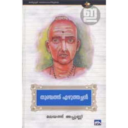 Thunchath Ezhuthachan @ INDULEKHA   Kerala`s No.1 Online Bookstore