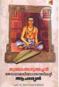 Thunchath Ezhuthachan: Bhajananama Sidhanthathinte Acharyan
