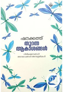 Thuranna Akasangal