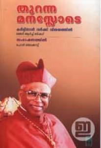 Thuranna Manasode (Old Edition)