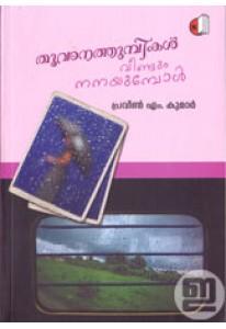 Thoovanathumpikal Veendum Nanayumbol