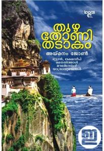 Thuzha Thoni Thadakam