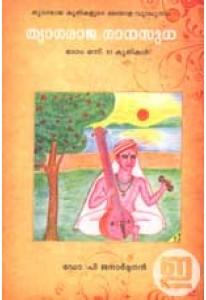 Thyagaraja Ganasudha (Vol. 1)