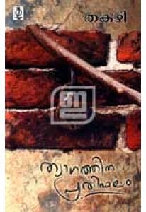 Thyagathinu Prathifalam