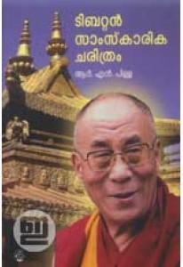 Tibetan Samskarika Charithram