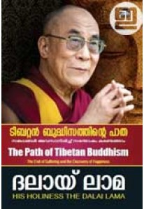 Tibetan Buddhisathinte Patha: Sankatangal Avasanippichu Santhosham Kandetham