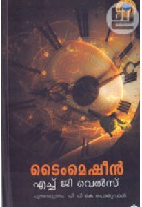 Time Machine (Malayalam Chintha Edition)