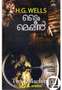 Time Machine (Malayalam H&C Edition)
