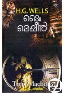Time Machine (Malayalam H&C Edition)