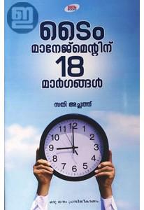 Time Managanentinu 18 Margangal