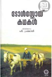 Tolstoy Kathakal (NBS Edition)