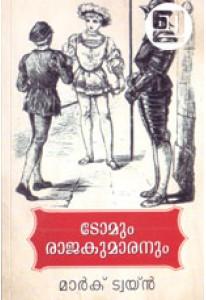 Tomum Rajakumaranum