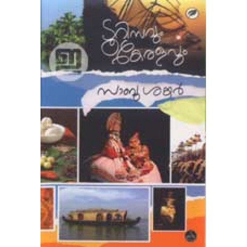 advantages of tourism in kerala Cultural tourism in kerala cultural tourism is travel to experience and benefits the marketing of culture is at its worst in developing countries.