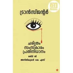 Transgender: Charithram Samskaram Prathinidhanam
