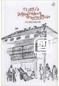 T.S 185/2 Kalathilkunnu Amsam Desam (Old Edition)