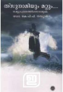 Tsunamiyum Mattum