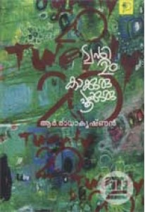 Twenty 20 Kaakkuru Pookkuru