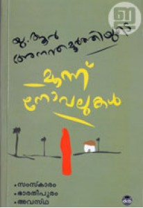 U R Ananthamurthyude  Moonnu Novelukal