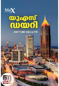 U S Diary (Malayalam)