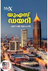 U S Diary (Malayalam)