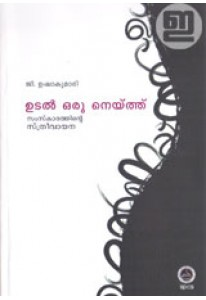 Udal Oru Neythu: Samskarathinte Sthreevaayana