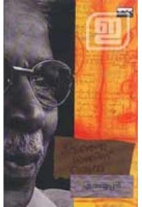 Udanja Sanghinu Orumma