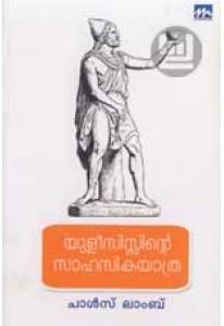 Ulyssesinte Sahasikayathra