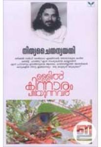 Ullil Kinnaram Parayunnavar