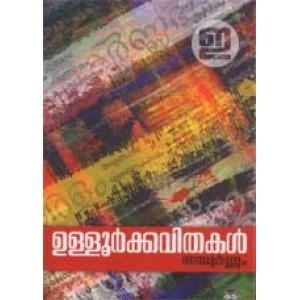 Ulloor Kavithakal Sampoornam
