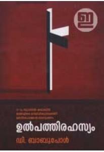 Ulpathy Rahasyam
