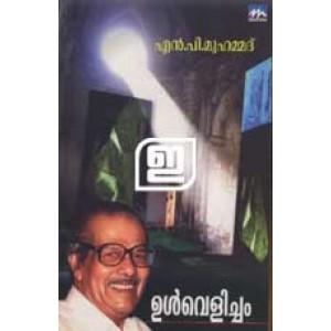 Ulvelicham  (Old Edition)