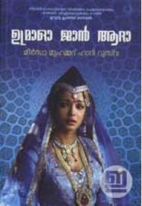 Umrao Jaan Ada (Olive Edition)
