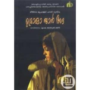 Umrao Jaan Ada (New Books Edition)