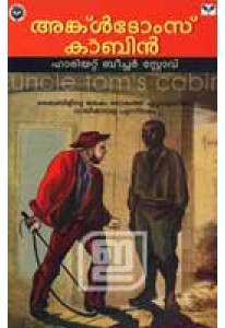Uncle Tom's Cabin (Malayalam Green Edition)