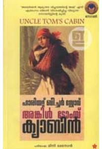 Uncle Tom's Cabin (Malayalam Chintha Edition)