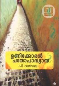 Unikkoran Chathopadhyaya