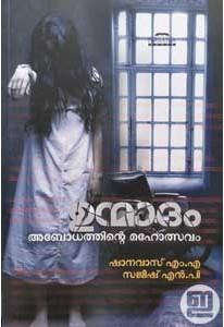 Unmaadam: Abodhathinte Mahothsavam