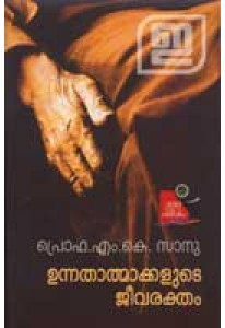 Unnathathmakkalude Jeevaraktham