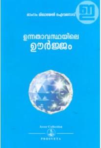 Unnathavasthayile Oorjam