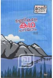 Unnikale Katha Parayam