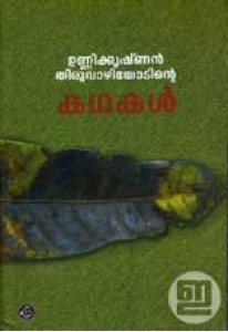 Unnikrishnan Thiruvazhiyodinte Kathakal