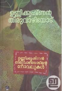 Unnikrishnan Thiruvazhiyodinte Novelukal