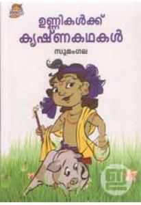 Unnikalkku Krishna Kathakal