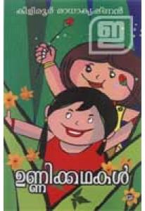 Unnikathakal