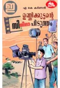 Unnikkuttante Cinema Pidutham