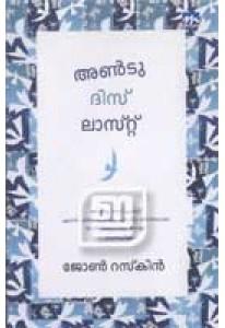 Unto This Last (Malayalam)