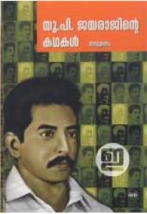U P Jayarajinte Kathakal Sampoornam